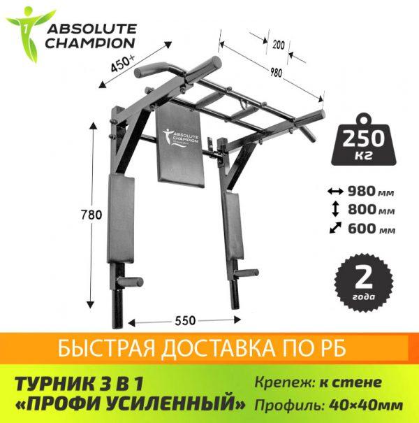 Турник Профи Люкс 3в1 Sportmax.by