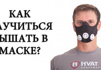 Как научиться дышать в маске?
