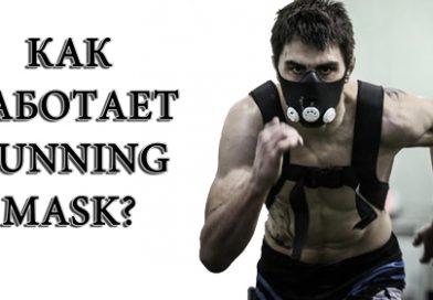 Как работает Running mask?