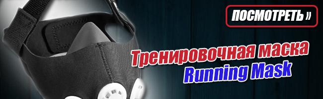 Тренировочная маска «Running Mask»