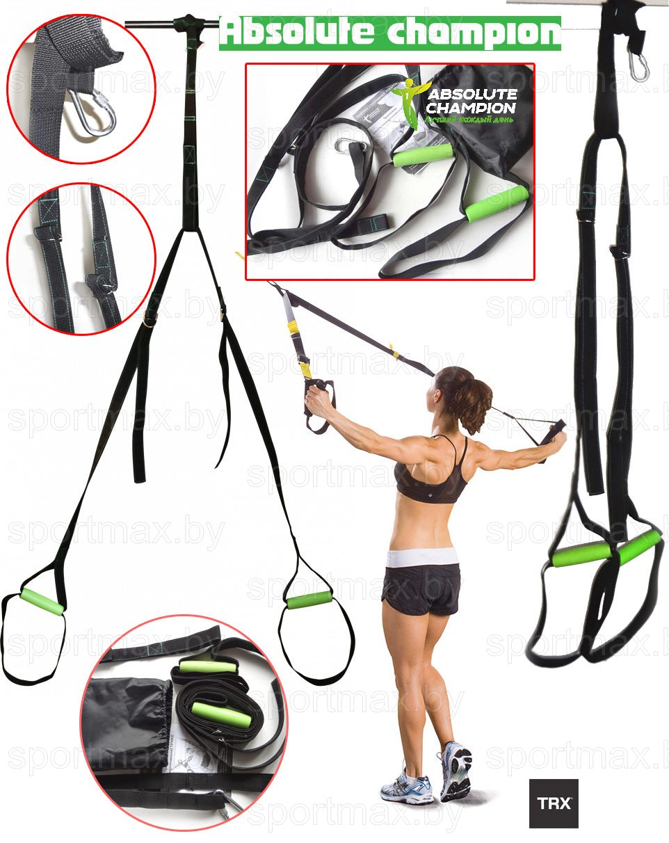 trx-AbsoluteChampion-sportmax.by