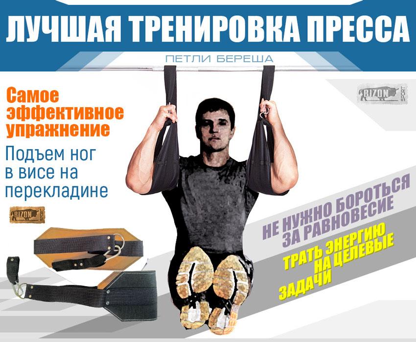 Петли-береша-sportmax.by-1