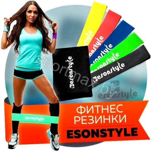 Набор Фитнес резинки Esonstyle Sportmax.by